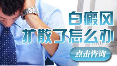 安阳治疗白癜风最好的医院