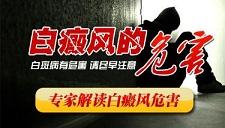 郑州治白癜风费用