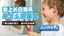 驻马店白癜风专科医院