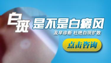 治疗白癜风首选医院