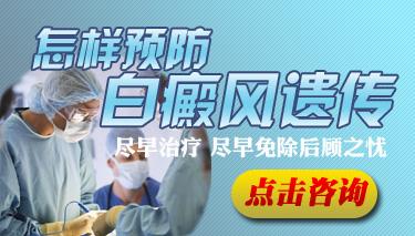 鹤壁治疗白癜风效果好的医院