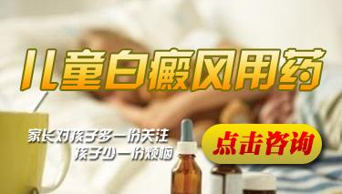 漯河白癜风治疗哪家医院最好
