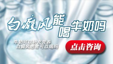 濮阳白癜风医院最好的是哪家