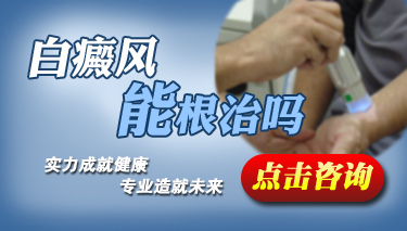 濮阳治疗白癜风最好的医院